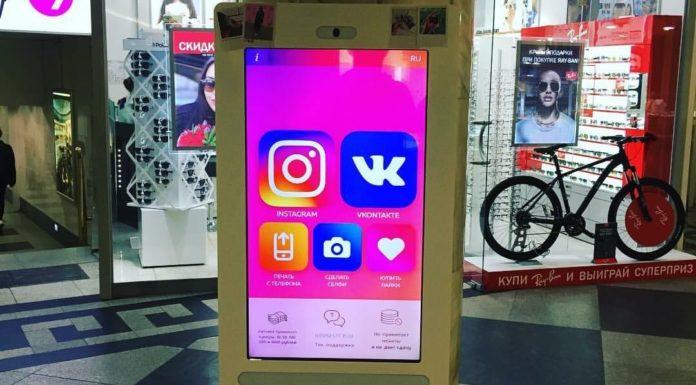 Imagem de: Shopping russo oferece máquina de vender likes ao público