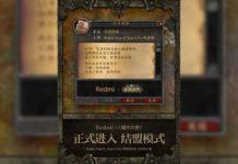 Imagem de: Xiaomi anuncia parceria com World of Warcraft para o Redmi Note 8